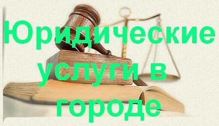 Юридические услуги в Миассе